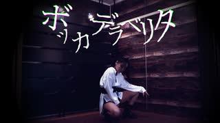 【ぽるし】ボッカデラベリタ 踊ってみた【