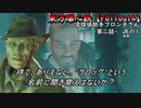 東方爆心鉄【Fallou4】名探偵助手ブロン子さん 第二話その1