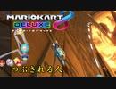 嫁とマリオカートしたら爆笑すぎた【マリオカート8DX】スペシャルカップ150cc編