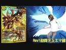 Rev!迫真デュエマ部 究極の裏技.mp09