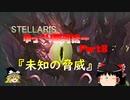 【Stellaris】ゆっくり銀河統一Part8【ゆっくり】