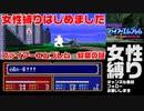 ファイアーエムブレム 紋章の謎 女性縛り 01