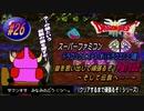 【SFC・ドラゴンクエスト3(Wii ドラクエ1・2・3版)】実況 #26 昔を思い出して頑張るぞ!~そして伝説へ……~【Part22】