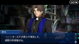 Fate/Grand Orderを実況プレイ オリュンポス編Part55(終)