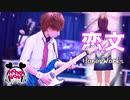 【恋文/HoneyWorks】ギターで弾いてみた!TAB譜(りょうちむ.)