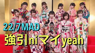 【22/7MAD】ナナニジで強引niマイyeah!!