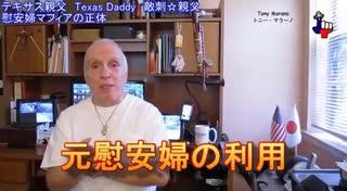 字幕【テキサス親父】 韓国の元慰安婦が慰安婦マフィアの悪行を暴露