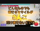 【Stress explosion】うんこvsミサイル【ゲームセンターAM】