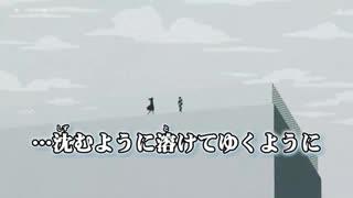 夜に駆ける(ニコカラ)-4
