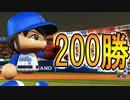 【パワプロ2017】#191 最弱からの200勝達成!!【元最弱投手マイライフ・ゆっくり実況】