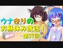 【VOICEROIDラジオ】ウナきりのお昼休み放送! #37