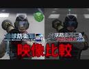[XBOX360,PSV] 地球防衛軍3vs地球防衛軍3PORTABLE グラフィック比較
