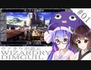 第46位:ウナきりが遊ぶWizardryDIMGUIL#01