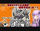 【ガンダム00外伝】#36 GN-X 連邦軍カラー VOICEROID解説