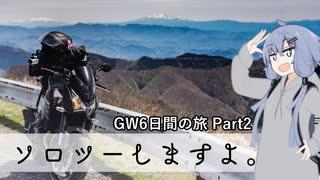 「ソロツーしますよ。」 GW編(2019)part