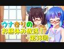 【VOICEROIDラジオ】ウナきりのお昼休み放送! #38