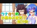 【VOICEROIDラジオ】ウナきりのお昼休み放送! #39