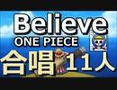 【11人合唱】Believe - Folder5 -Cover- カバー【ONE PIECE ワンピース 2nd Opening 】アニメ主題歌 歌ってみた