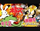 【夫婦でゲーム実況】#12 蜂蜜の匂いしみついて むせる【Cuph...