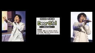 神谷浩史・小野大輔のDearGirl ~Stories~ 第685話