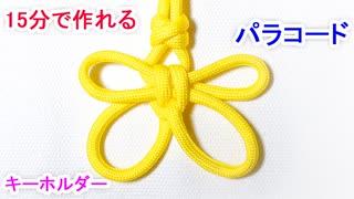 【蝶々の形がカワイイ 最強結び】バタフライノットのキーホルダー編み方!