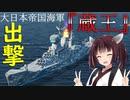 【WoWS】VOICEROID 猪突猛進海戦日記その68 Tier10  蔵王
