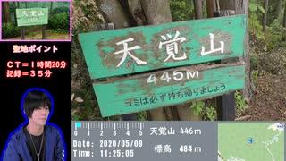 【リアル登山アタック】天覚山・大高山RTA★1時間51分