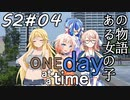 ONE Day at a Time 第2シーズン第4話「ある女の子の物語」【CeVIO&VOICEROID劇場】