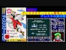 【MSX】MSX2 ディスクステーションスペシャル春号より、アレスタ兵器図鑑(Disc Station Sp Spring Edition , ALESTE Weapon Library)