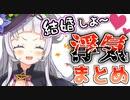 第82位:紫咲シオンの浮気遍歴まとめ【ホロライブ】
