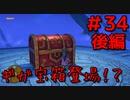 勇者って気じゃないけどPS4版ドラクエ11実況プレイ Part34後編