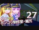 【Stormworks】ゆかマキぽんこつ制作室・嵐弐27