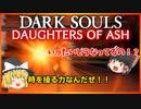 【ゆっくり実況】ダークソウル Daughters of Ash#12