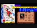 【MSX】ディスクステーション春号より、真・魔王ゴルベリアスキャラクタ図鑑(Disc Station Sp Spring Edition , Golvellius Character Library)