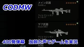 400発弾幕 Call of Duty Modern Warfare ♯90 加齢た声でゲームを実況