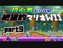 初心者だらけの絶望的マリオWii #9【NewスーパーマリオブラザーズWii4人実況プレイ】