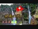 【ゆっくり】スイス絶景ソロ紀行 part25 ~ホームズ終焉の地!ライヒェンバッハの滝 ~【旅行】