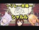 【ホロライブリレー合唱】シャルル【ときのそら/猫又おかゆ/不知火フレア】