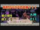VS舌きりジジババ?!!雀の娘を救え!!!【大神絶景版】#11