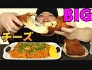 ASMR/咀嚼音で宇宙一イイ音を追求するチーズフライとタッカルビ麺と漬物/食べる音/音フェチ/cheese/睡眠用/Eating sound/韓国/食べ物/人気/Fried food/おすすめ