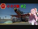 【WarThunder】惑星戦線異状なしPart15~小ネタ集#2~