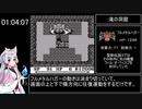 第34位:聖剣伝説~ファイナルファンタジー外伝~ RTA 2時間21分07秒 part 3/6