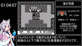 聖剣伝説~ファイナルファンタジー外伝~ RTA 2時間21分07秒 part 3/6