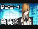 【実況】落ちこぼれ魔術師と7つの異聞帯【Fate/GrandOrder】25日目 part1