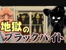 【ヤバイト生活#1】スーパーマーケットで地獄のブラックバイト!【ゆっくり魔理沙】