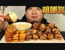 ASMR/咀嚼音で宇宙一イイ音を追求するフライドチキン、ハッシュドポテト、チキンナゲット揚げ物/食べる音/音フェチ/睡眠用/Eating sound/韓国/食べ物/人気/Fried food/おすすめ