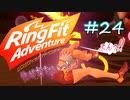 【実況】ゲームするだけでフィットネス!?#24【リングフィットアドベンチャー】