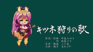 【歌うボイスロイド】キツネ狩りの歌【中島みゆき】