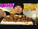 ASMR/咀嚼音で宇宙一イイ音を追求する♪鶏肉と砂肝の唐揚げの揚げ物/食べる音/音フェチ/睡眠用/Eating sound/韓国/食べ物/人気/Fried food/おすすめ
