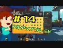 切磋 琢磨ゲーム実況@Scrap Mechanic  #14